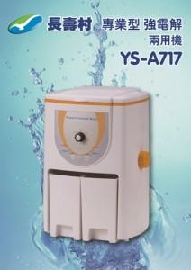 長壽村專業型強電解水機 YS-A717 (只供外用)