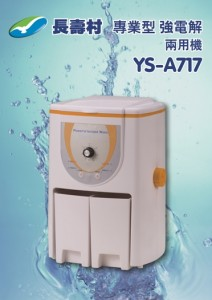 Long Life YS-A717