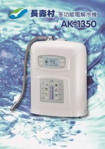 長壽村多功能電解水機AK-1350