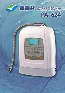 Long Life PA-624